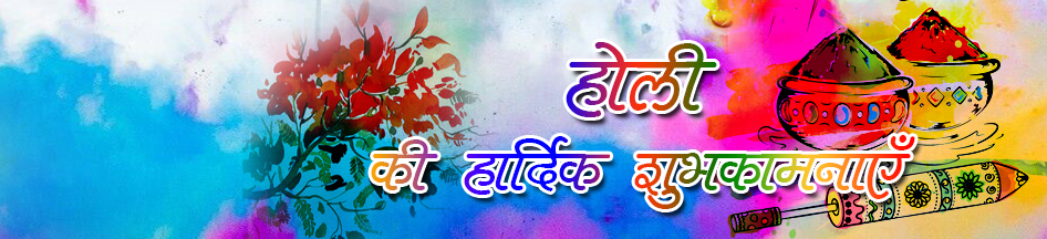 Banner Happy Holi