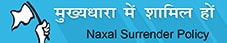 Image Link for Naxal Surrender Policy in Jharkhand